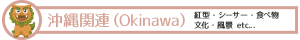 沖縄関連イラスト素材