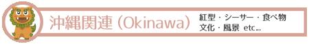 沖縄関連素材