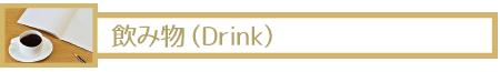 飲み物素材